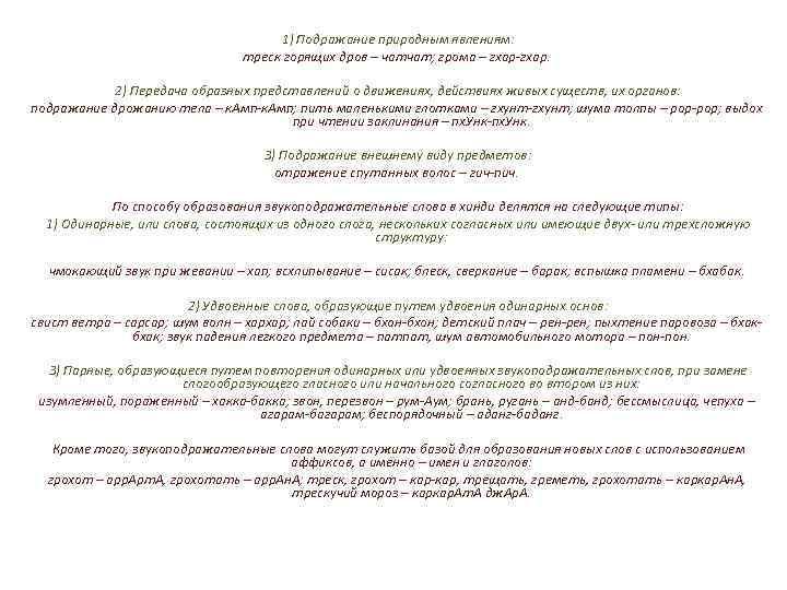 1) Подражание природным явлениям: треск горящих дров – чатчат; грома – гхар-гхар. 2) Передача