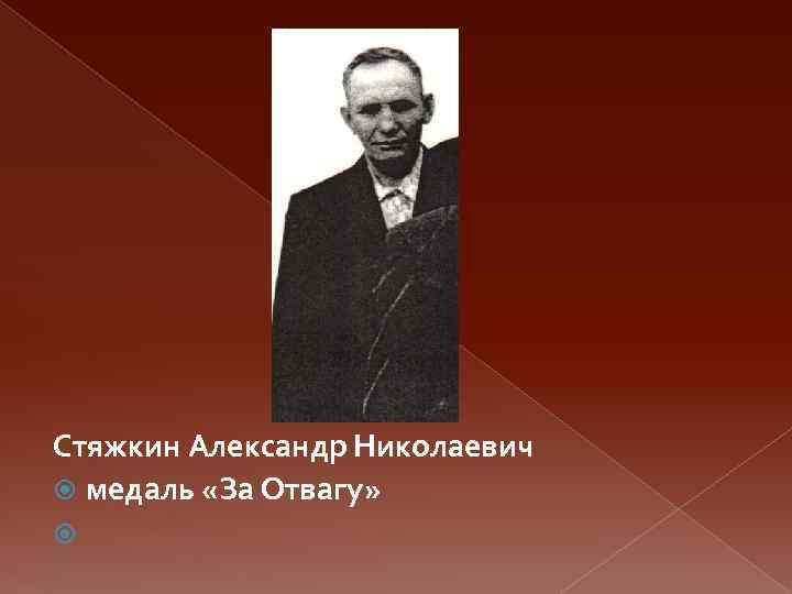 Стяжкин Александр Николаевич медаль «За Отвагу»