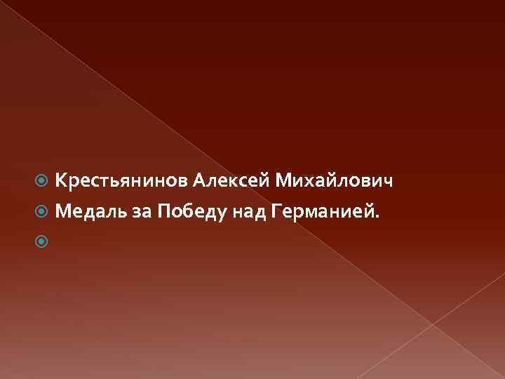Крестьянинов Алексей Михайлович Медаль за Победу над Германией.