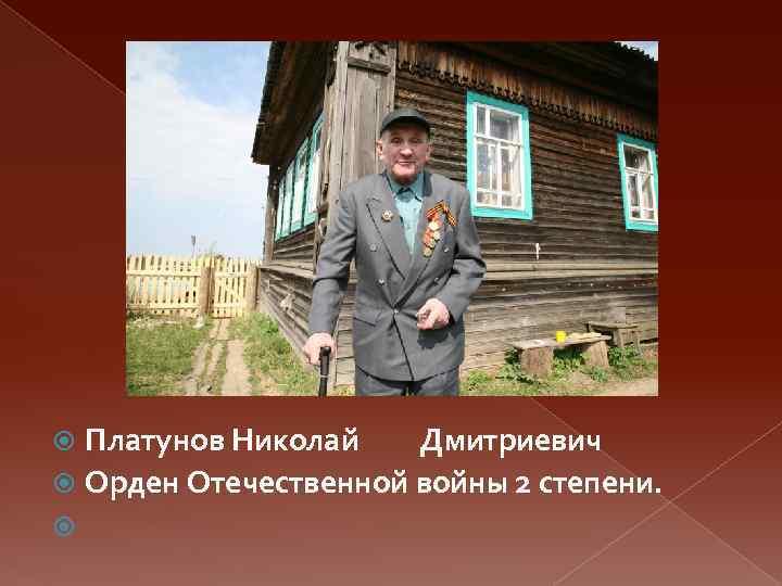 Платунов Николай Дмитриевич Орден Отечественной войны 2 степени.