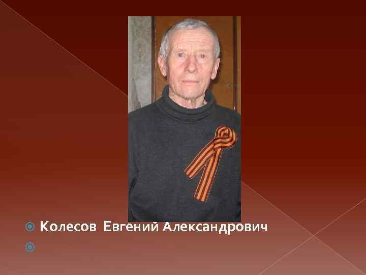 Колесов Евгений Александрович