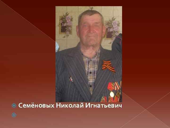 Семёновых Николай Игнатьевич