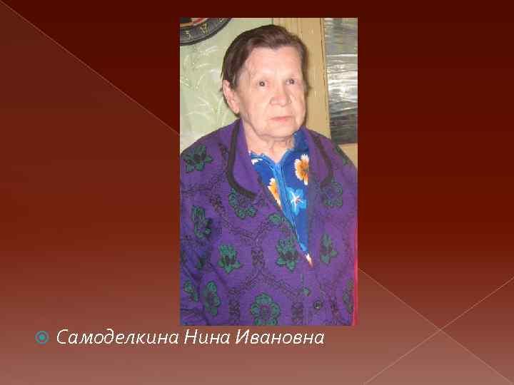 Самоделкина Нина Ивановна
