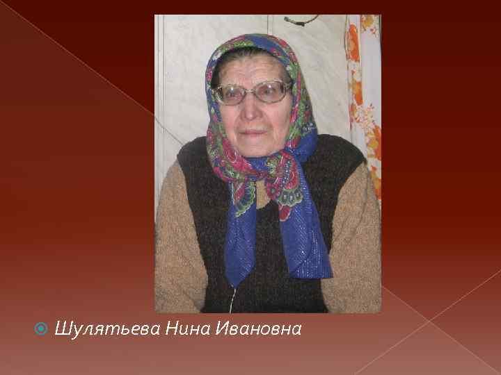 Шулятьева Нина Ивановна