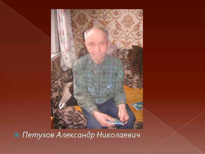 Петухов Александр Николаевич