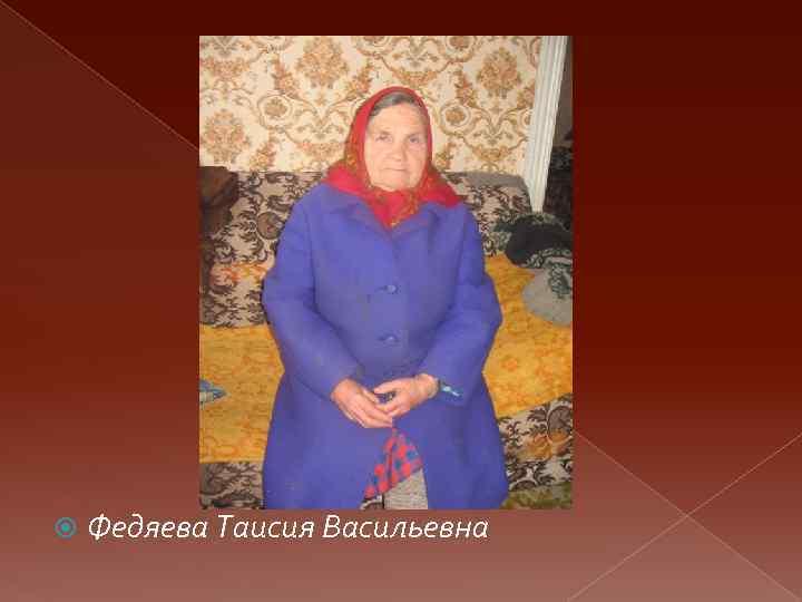 Федяева Таисия Васильевна