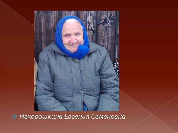 Нехорошкина Евгения Семёновна
