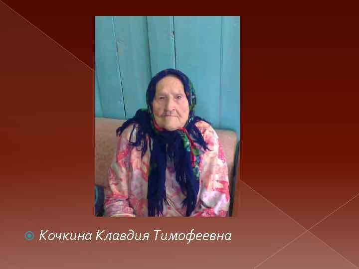 Кочкина Клавдия Тимофеевна