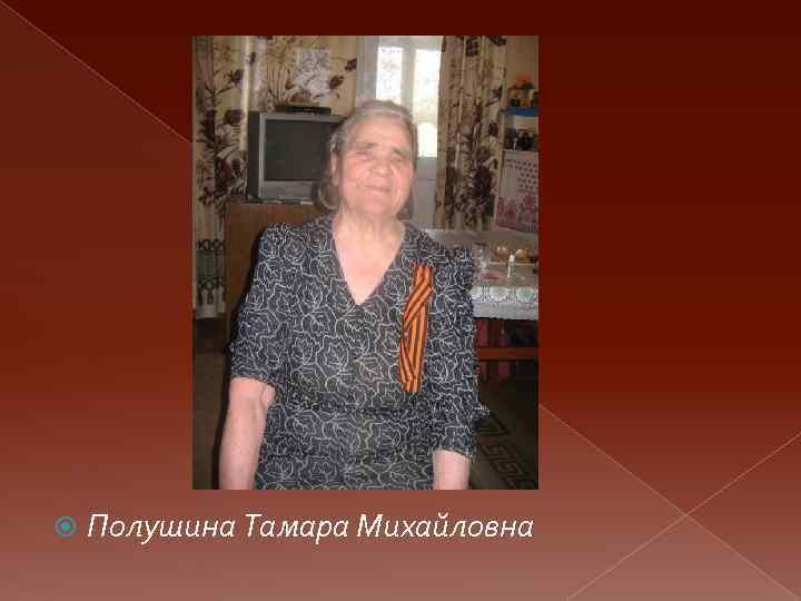 Полушина Тамара Михайловна