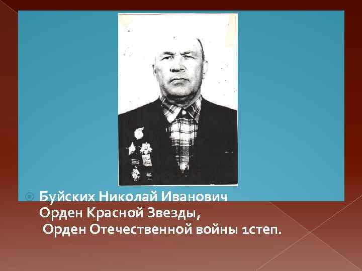 Буйских Николай Иванович Орден Красной Звезды, Орден Отечественной войны 1 степ.