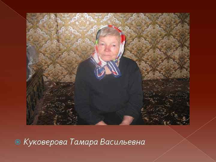Куковерова Тамара Васильевна