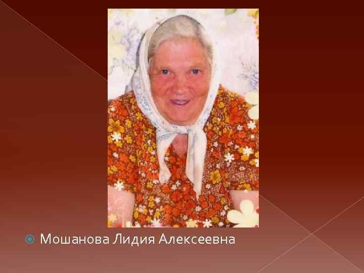 Мошанова Лидия Алексеевна