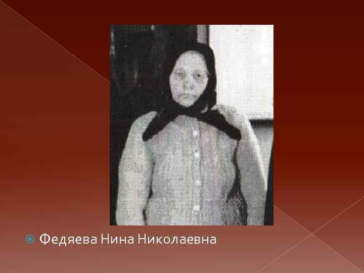 Федяева Нина Николаевна