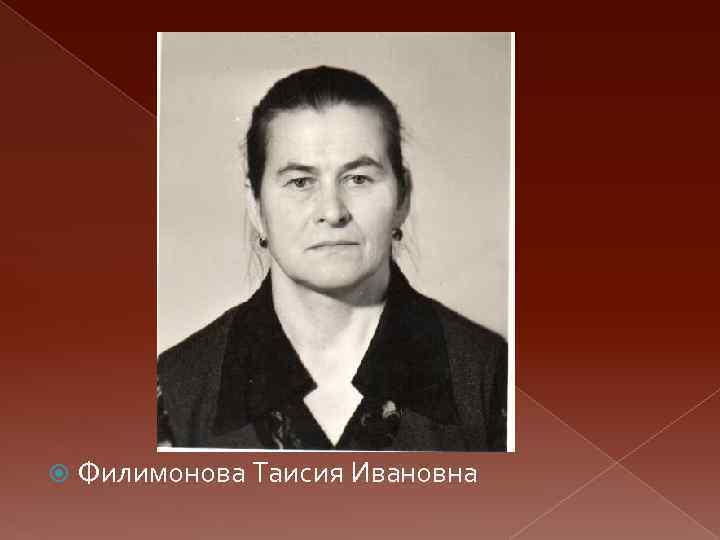 Филимонова Таисия Ивановна