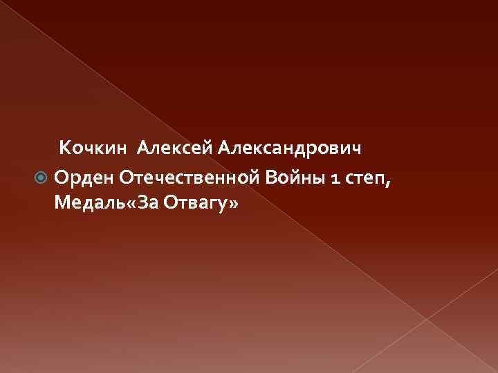 Кочкин Алексей Александрович Орден Отечественной Войны 1 степ, Медаль «За Отвагу»