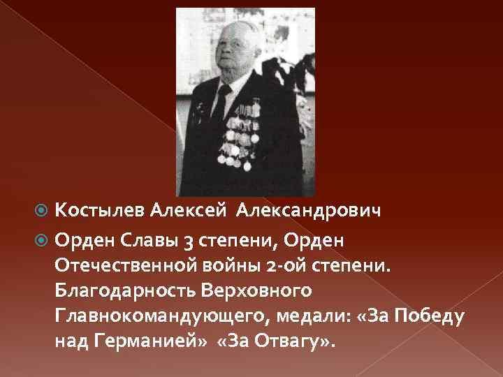 Костылев Алексей Александрович Орден Славы 3 степени, Орден Отечественной войны 2 -ой степени. Благодарность