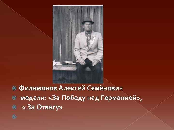 Филимонов Алексей Семёнович медали: «За Победу над Германией» , « За Отвагу»
