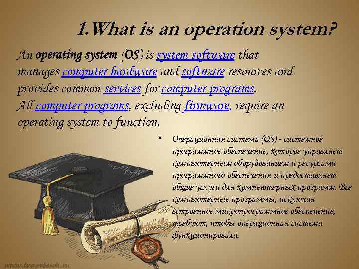 1. What is an operation system? An operating system (OS) is system software that