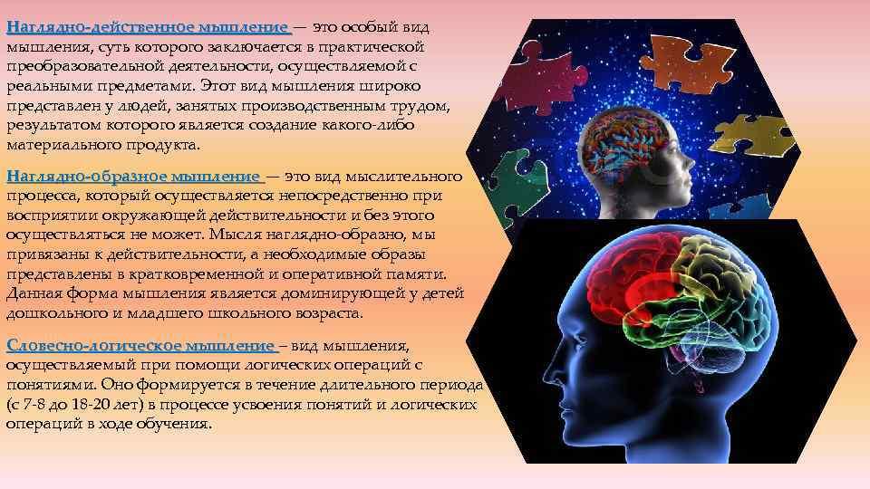 Наглядно-действенное мышление — это особый вид Наглядно-действенное мышления, суть которого заключается в практической преобразовательной