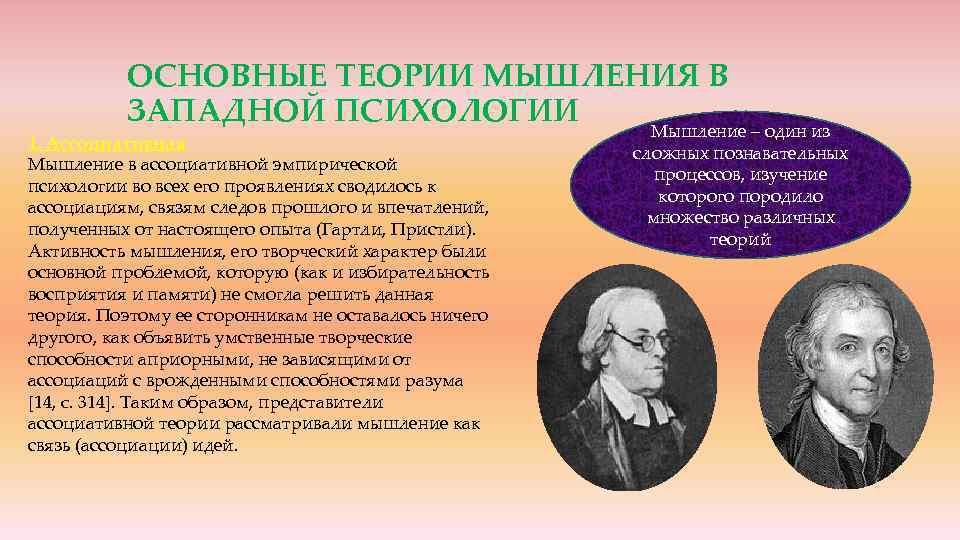 ОСНОВНЫЕ ТЕОРИИ МЫШЛЕНИЯ В ЗАПАДНОЙ ПСИХОЛОГИИ 1. Ассоциативная Мышление в ассоциативной эмпирической психологии во