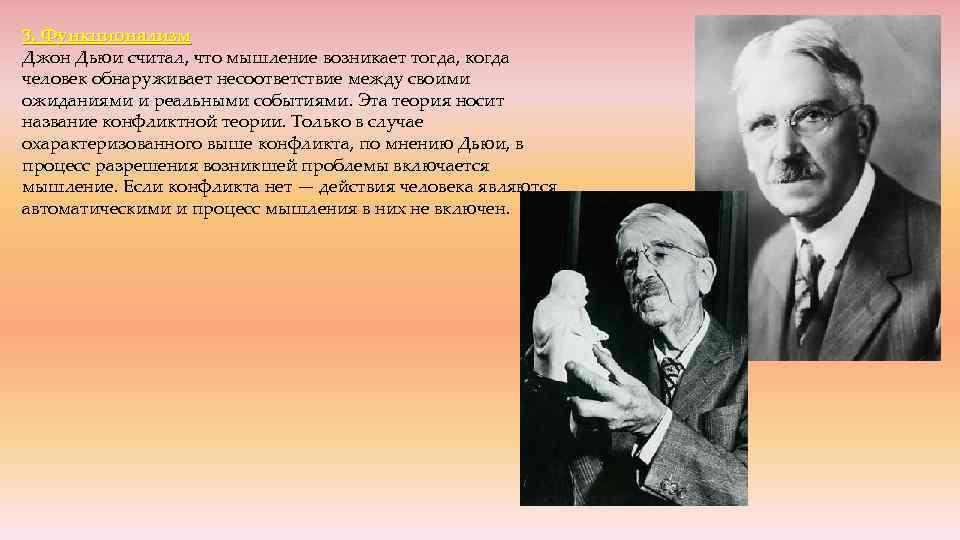 3. Функционализм Джон Дьюи считал, что мышление возникает тогда, когда человек обнаруживает несоответствие между