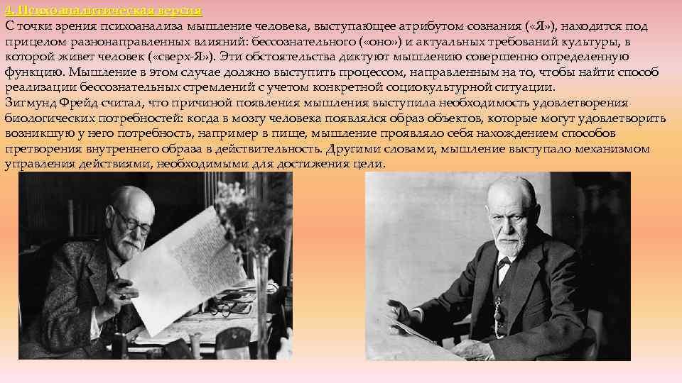 4. Психоаналитическая версия С точки зрения психоанализа мышление человека, выступающее атрибутом сознания ( «Я»