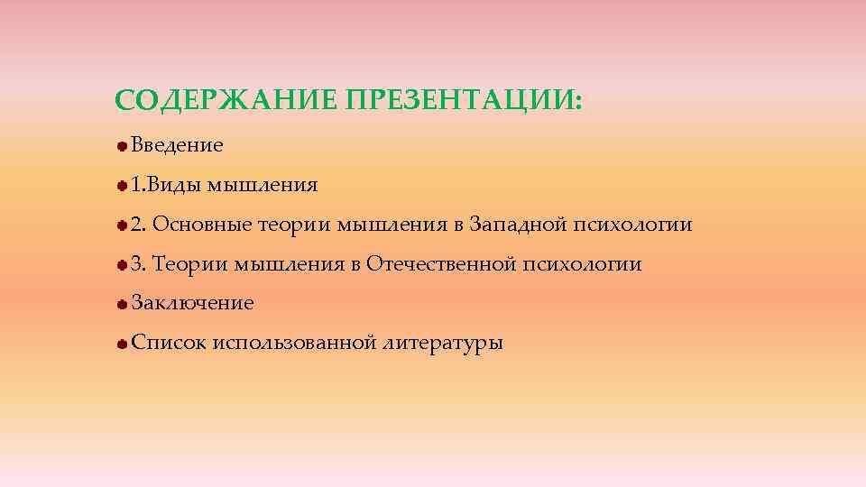СОДЕРЖАНИЕ ПРЕЗЕНТАЦИИ: Введение 1. Виды мышления 2. Основные теории мышления в Западной психологии 3.