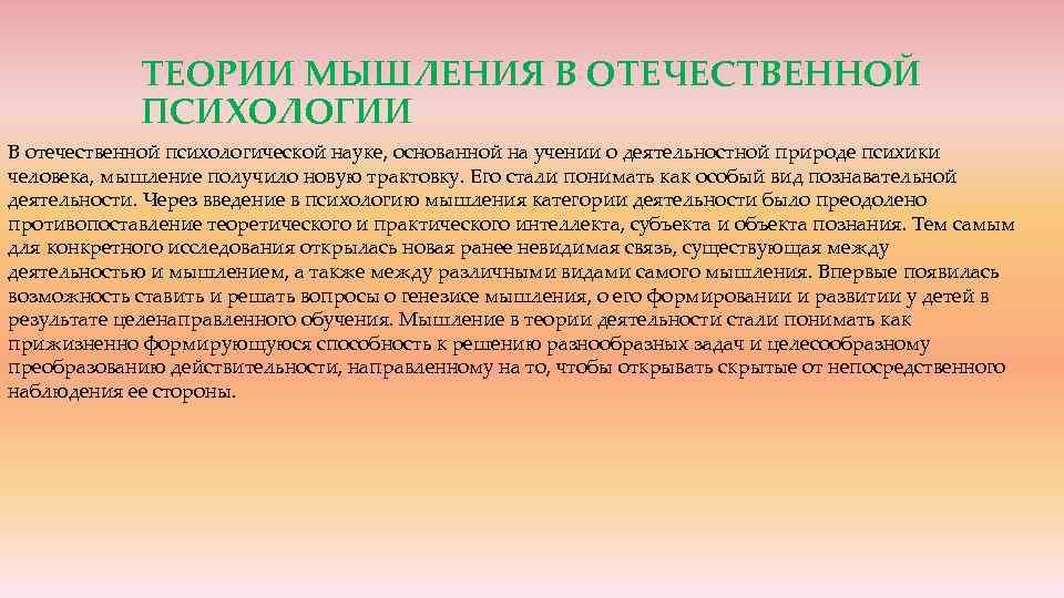 ТЕОРИИ МЫШЛЕНИЯ В ОТЕЧЕСТВЕННОЙ ПСИХОЛОГИИ В отечественной психологической науке, основанной на учении о деятельностной