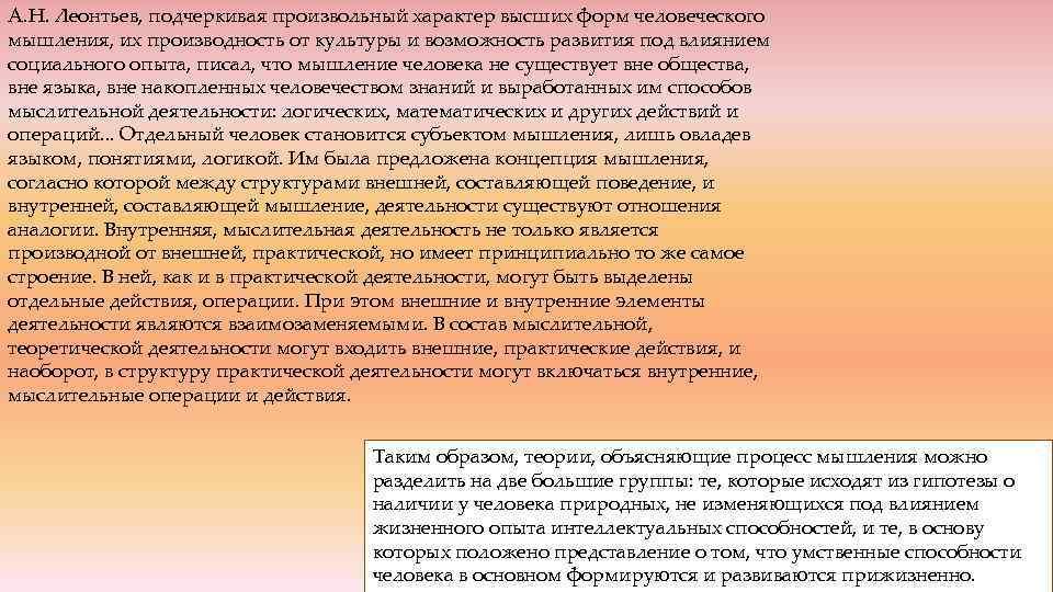 А. Н. Леонтьев, подчеркивая произвольный характер высших форм человеческого мышления, их производность от культуры