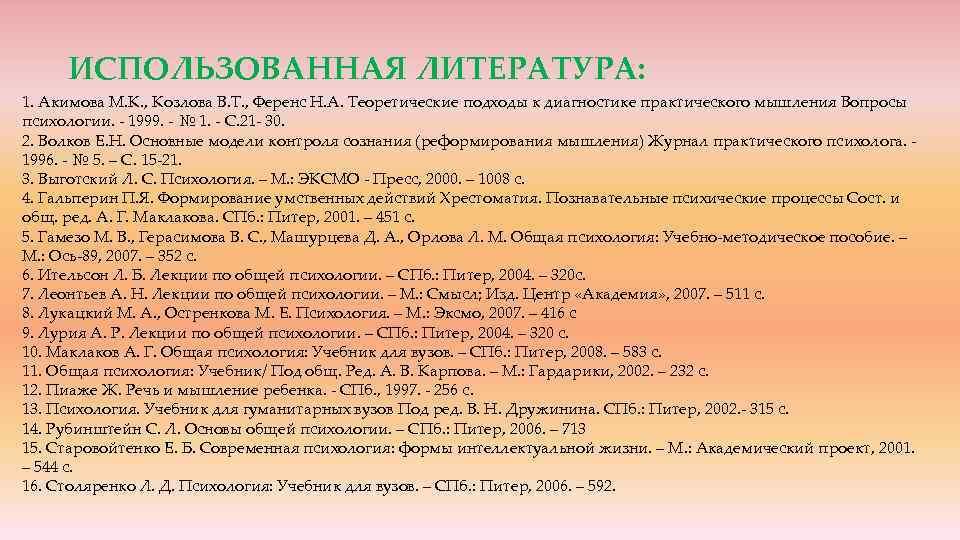 ИСПОЛЬЗОВАННАЯ ЛИТЕРАТУРА: 1. Акимова М. К. , Козлова В. Т. , Ференс Н. А.