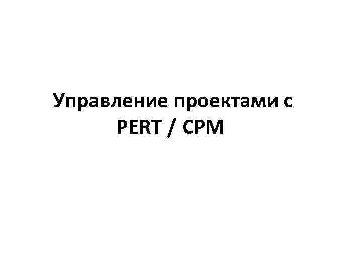 Управление проектами с PERT / CPM