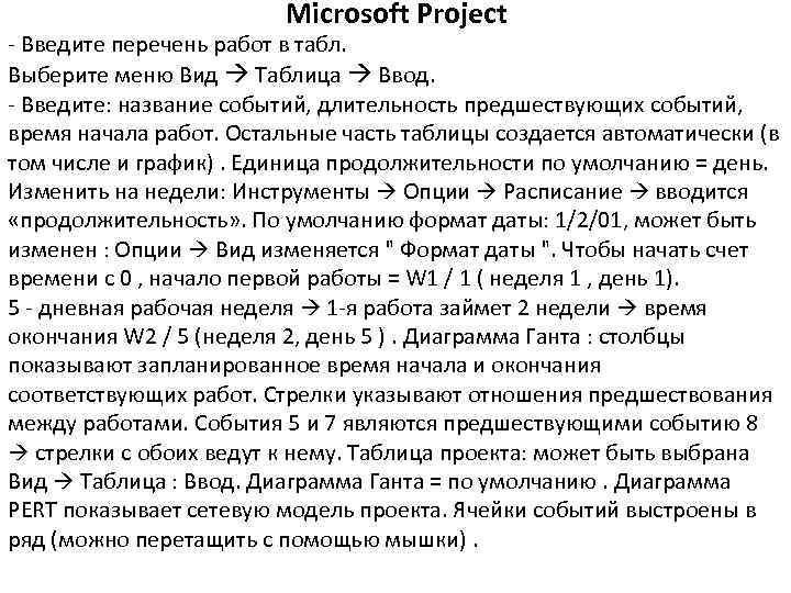 Microsoft Project - Введите перечень работ в табл. Выберите меню Вид Таблица Ввод. -