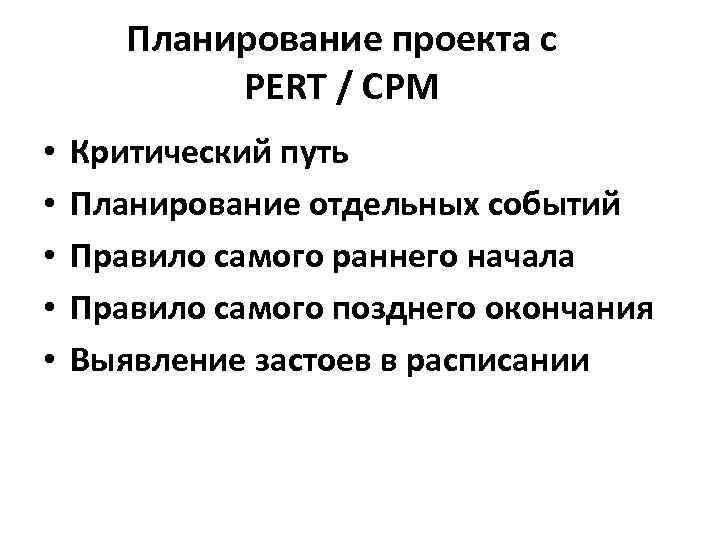 Планирование проекта с PERT / CPM • • • Критический путь Планирование отдельных событий