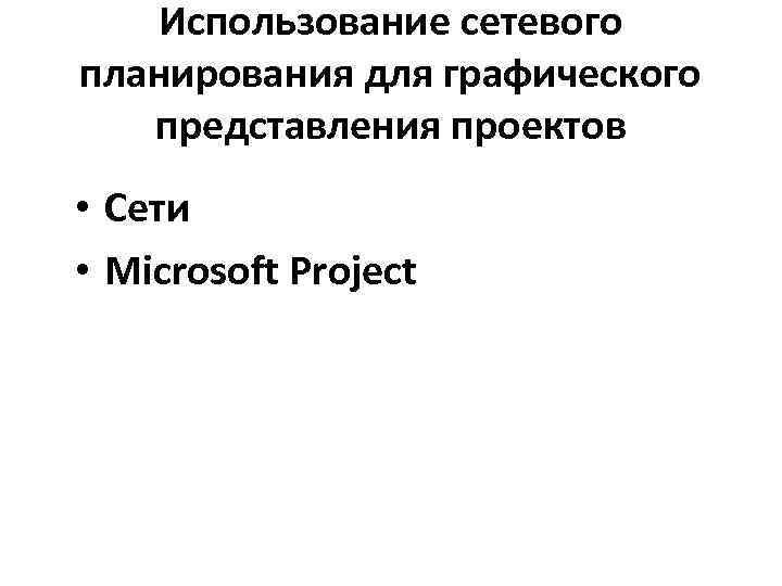 Использование сетевого планирования для графического представления проектов • Сети • Microsoft Project