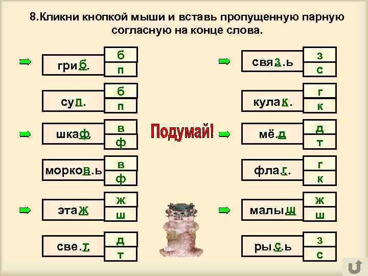 8. Кликни кнопкой мыши и вставь пропущенную парную согласную на конце слова. б гри…