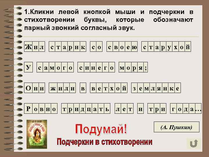1. Кликни левой кнопкой мыши и подчеркни в стихотворении буквы, которые обозначают парный звонкий