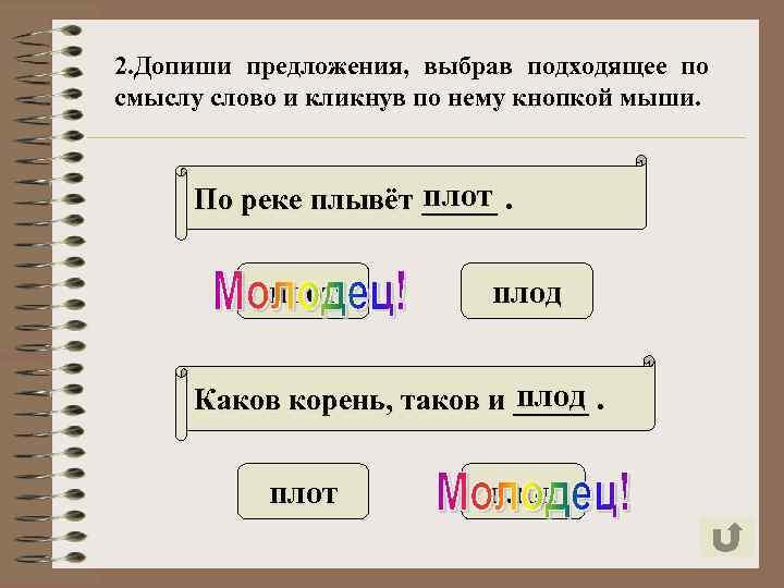 2. Допиши предложения, выбрав подходящее по смыслу слово и кликнув по нему кнопкой мыши.