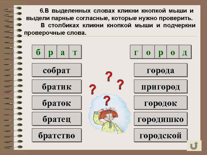 6. В выделенных словах кликни кнопкой мыши и выдели парные согласные, которые нужно проверить.