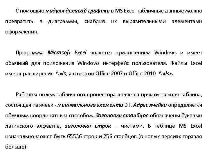 С помощью модуля деловой графики в MS Excel табличные данные можно превратить в диаграммы,