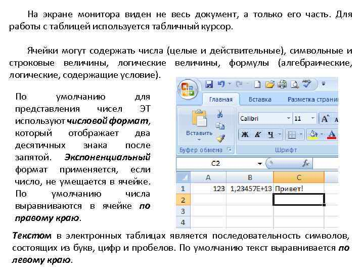 На экране монитора виден не весь документ, а только его часть. Для работы с