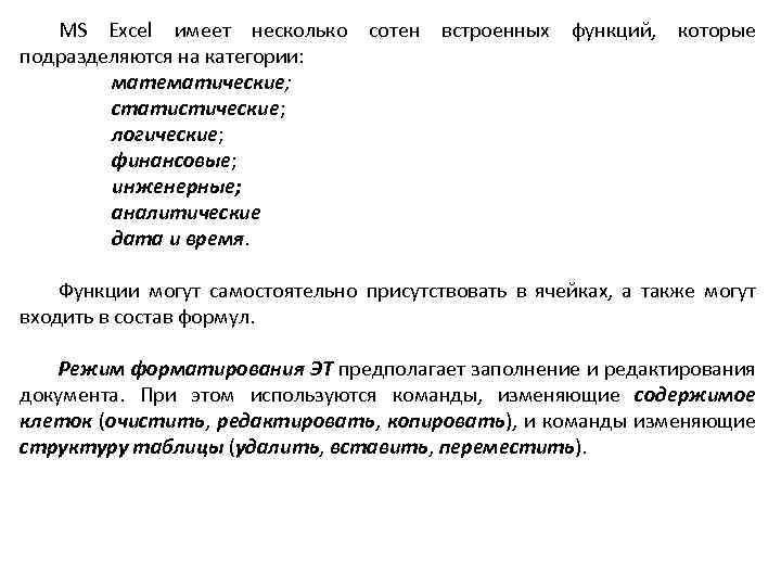 MS Excel имеет несколько сотен встроенных функций, которые подразделяются на категории: математические; статистические; логические;