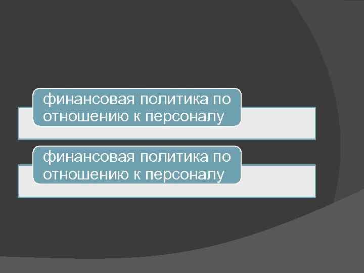 финансовая политика по отношению к персоналу