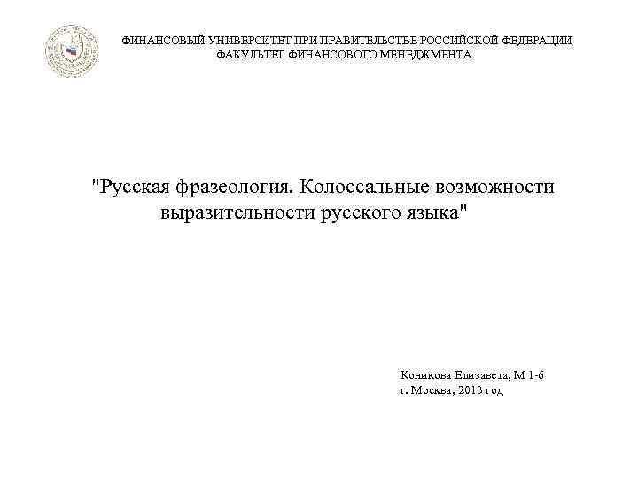 ФИНАНСОВЫЙ УНИВЕРСИТЕТ ПРИ ПРАВИТЕЛЬСТВЕ РОССИЙСКОЙ ФЕДЕРАЦИИ ФАКУЛЬТЕТ ФИНАНСОВОГО МЕНЕДЖМЕНТА