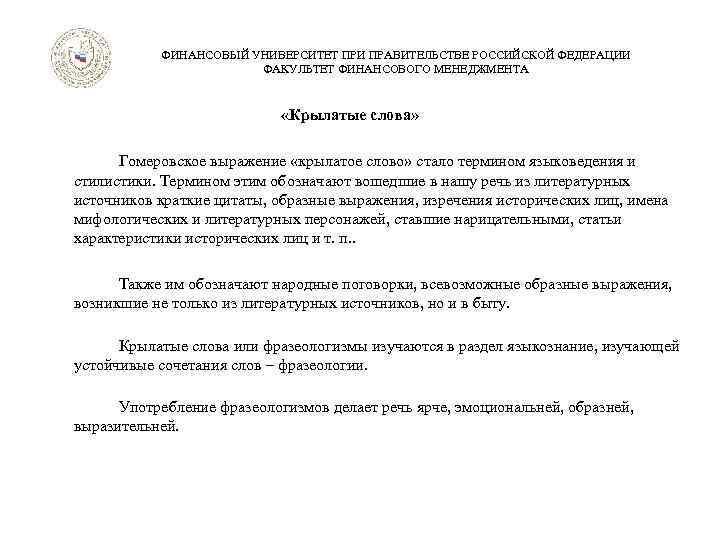 ФИНАНСОВЫЙ УНИВЕРСИТЕТ ПРИ ПРАВИТЕЛЬСТВЕ РОССИЙСКОЙ ФЕДЕРАЦИИ ФАКУЛЬТЕТ ФИНАНСОВОГО МЕНЕДЖМЕНТА «Крылатые слова» Гомеровское выражение «крылатое