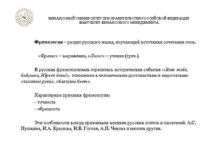 ФИНАНСОВЫЙ УНИВЕРСИТЕТ ПРИ ПРАВИТЕЛЬСТВЕ РОССИЙСКОЙ ФЕДЕРАЦИИ ФАКУЛЬТЕТ ФИНАНСОВОГО МЕНЕДЖМЕНТА Фразеология – раздел русского языка,