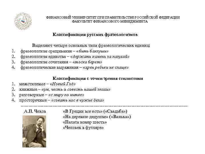 ФИНАНСОВЫЙ УНИВЕРСИТЕТ ПРИ ПРАВИТЕЛЬСТВЕ РОССИЙСКОЙ ФЕДЕРАЦИИ ФАКУЛЬТЕТ ФИНАНСОВОГО МЕНЕДЖМЕНТА 1. 2. 3. 4.