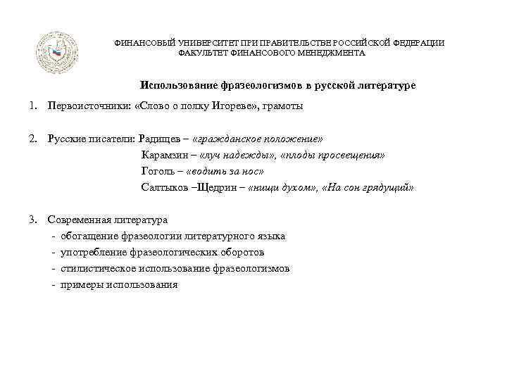 ФИНАНСОВЫЙ УНИВЕРСИТЕТ ПРИ ПРАВИТЕЛЬСТВЕ РОССИЙСКОЙ ФЕДЕРАЦИИ ФАКУЛЬТЕТ ФИНАНСОВОГО МЕНЕДЖМЕНТА Использование фразеологизмов в русской