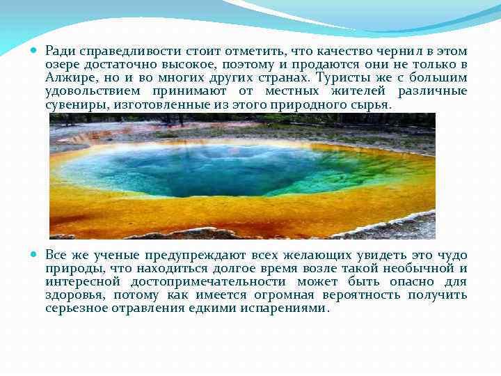 Ради справедливости стоит отметить, что качество чернил в этом озере достаточно высокое, поэтому