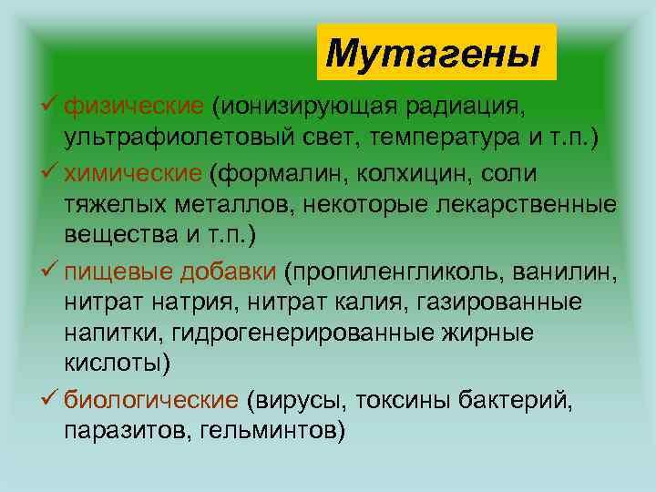 Мутагены ü физические (ионизирующая радиация, ультрафиолетовый свет, температура и т. п. ) ü химические