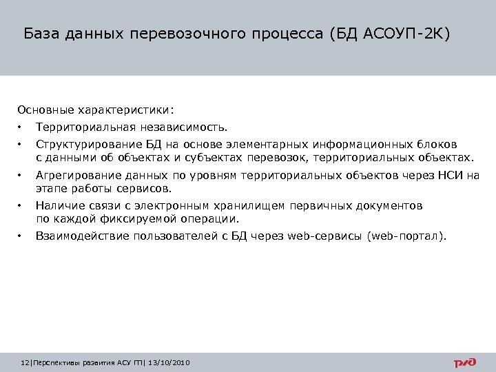 База данных перевозочного процесса (БД АСОУП-2 К) Основные характеристики: • Территориальная независимость. • Структурирование